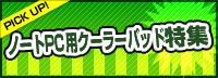 ノートPC用クーラーパッド特集