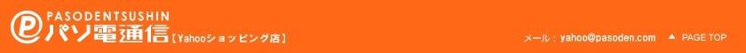 パソ電 〒630-8141 奈良県奈良市南京終町1-179-5 電話:0742-63-8310 ファックス:0742-63-8311