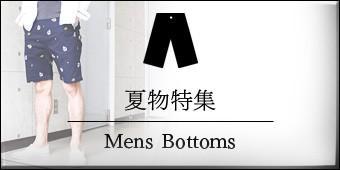 メンズボトムス