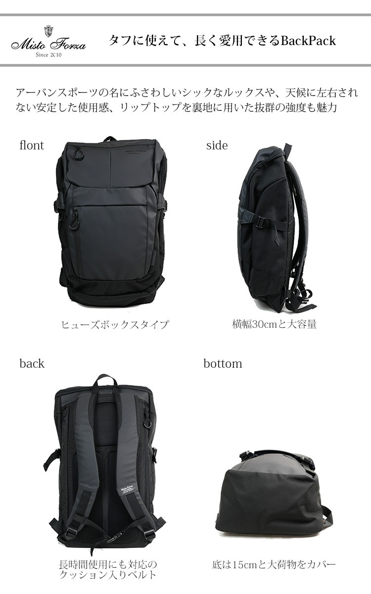 Misto Forza FMS05C BackPack 詳細1