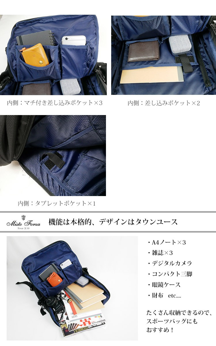 Misto Forza FMS05C BackPack 詳細3