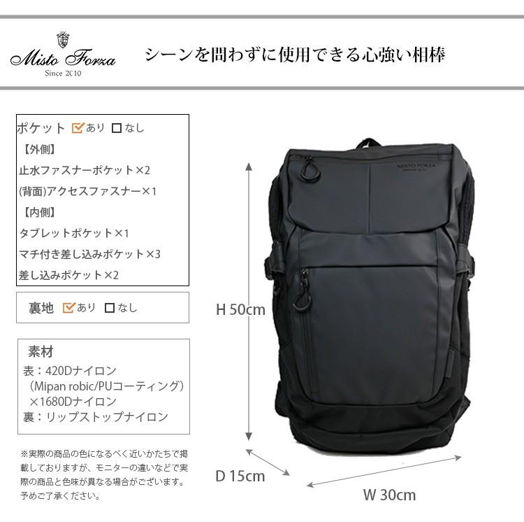 Misto Forza FMS05C BackPack サイズ
