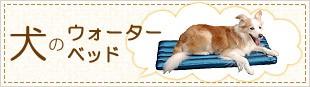 犬のウォーターベッド