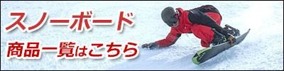 スノーボード一覧はこちら