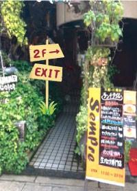 世田谷の隠れ家的なお店です。