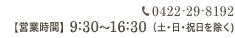 電話番号 0422-29-8192【営業時間】9:30〜16:30(土・日・祝日を除く)