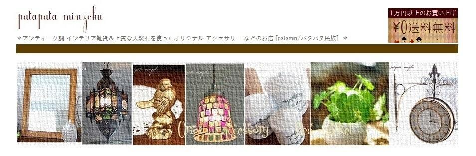 アンティーク調 インテリア雑貨&アクセサリーのお店 パタパタ民族