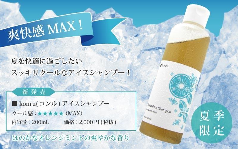夏季限定販売!!新商品「コンル」アイスシャンプー