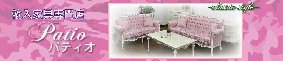 PATIO〜輸入家具・ソファーの専門店