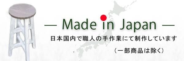 メイドインニッポン