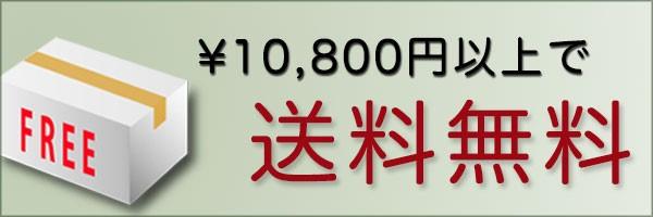送料10800円以上で無料