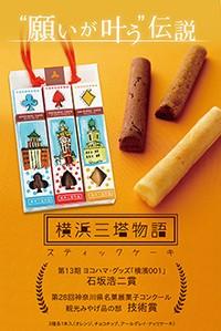 横浜三塔物語スティックケーキ