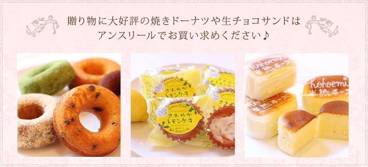 お取り寄せ、お土産、贈り物に大好評の焼きドーナツや生チョコサンドはアンスリールでお買い求めください♪