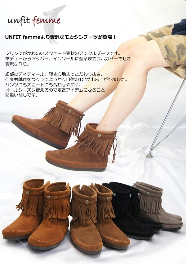 【UNFIT femme】アンフィット・ファム BAG ZIP MOCCASIN ANKLE BOOTS バッグジップフリンジアンクルブーツ