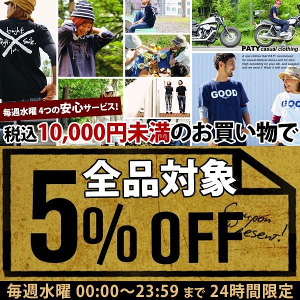 【5%OFF】安心DAY!割引クーポンチケット