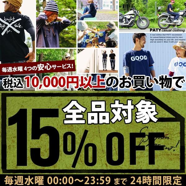 【15%OFF】安心DAY!割引クーポンチケット
