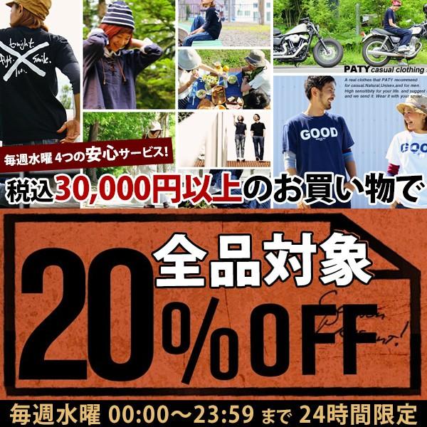 【20%OFF】安心DAY!割引クーポンチケット