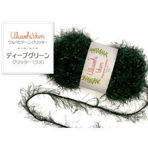 ウルベヒヤーン グリッター 毛糸 50g 【3個までメール便可】 pauskirt 18