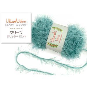 ウルベヒヤーン グリッター 毛糸 50g 【3個までメール便可】 pauskirt 06