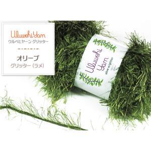 ウルベヒヤーン グリッター 毛糸 50g 【3個までメール便可】 pauskirt 17