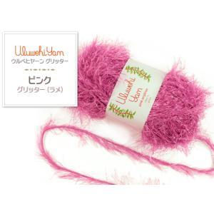 ウルベヒヤーン グリッター 毛糸 50g 【3個までメール便可】 pauskirt 10