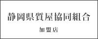 静岡県質屋協同組合