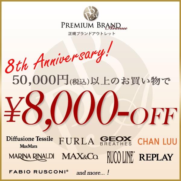【正規ブランドアウトレット】8周年記念!店内全品8000円OFF!