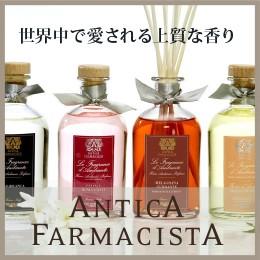 アンティカ・ファルマシスタ
