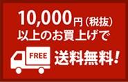 10000円(+税)以上のお買上で送料無料