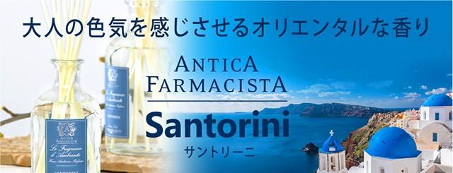 アンティカサントリーニ