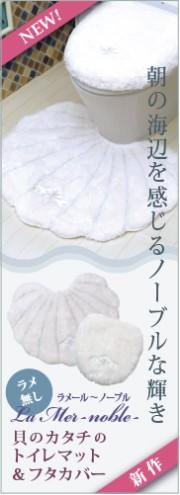 貝のカタチのマット&フタカバー・ラメールノーブル