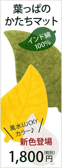 葉っぱのマット