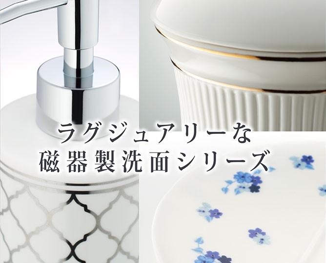 陶器洗面シリーズ