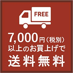7000円以上送料無料になりました
