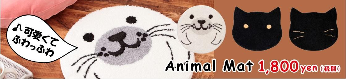 アニマルマット/ネコ・アザラシ