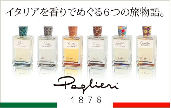 パリエーリ6つの香り