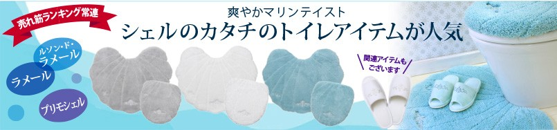 貝のカタチのトイレシリーズ