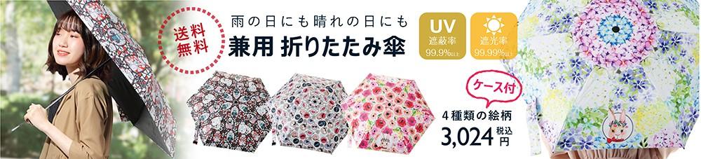雨晴兼用折り畳み傘