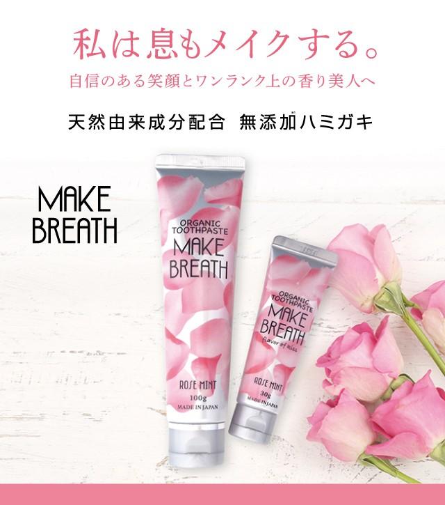バラの香りの歯磨き粉