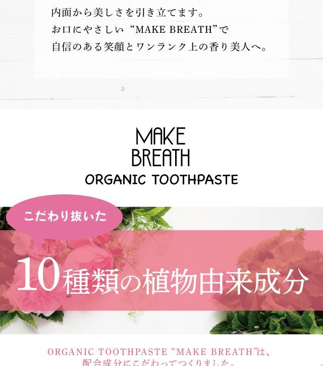 植物由来成分配合歯磨き