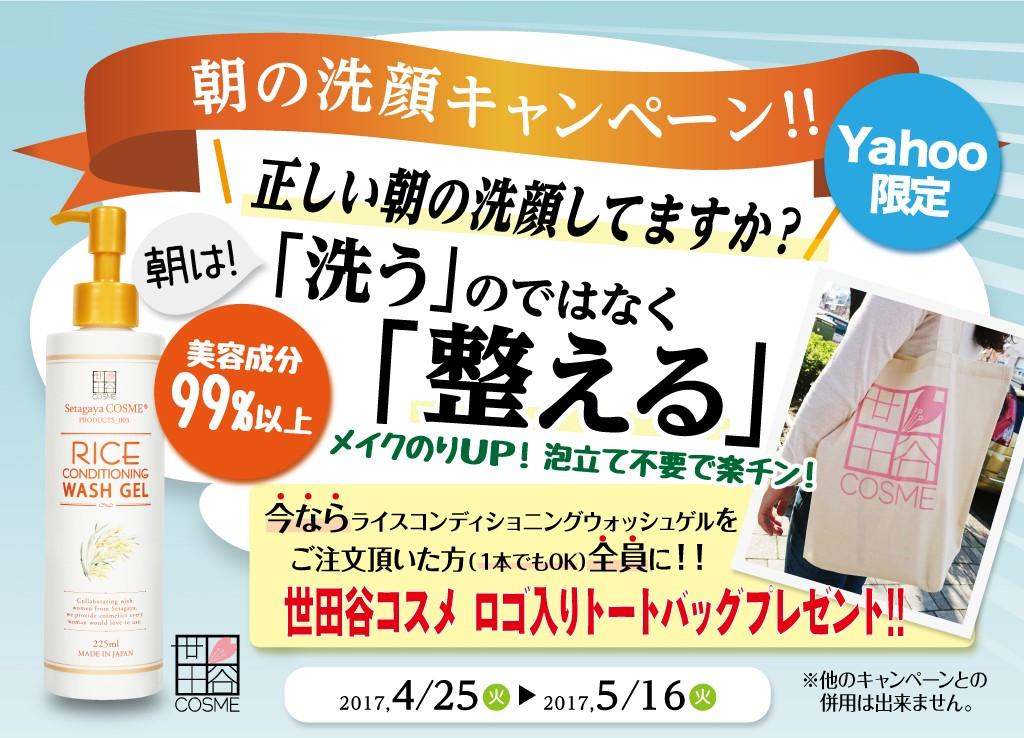 世田谷コスメ,朝洗顔,トートバッグ,プレゼント