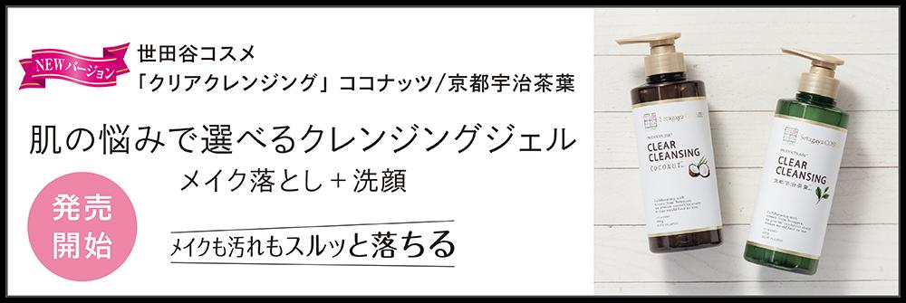 世田谷コスメ,newクレンジング
