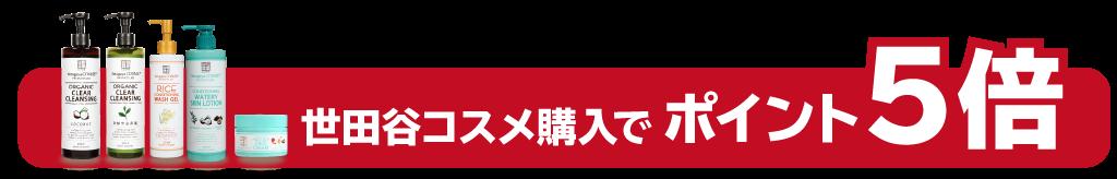 世田谷コスメ