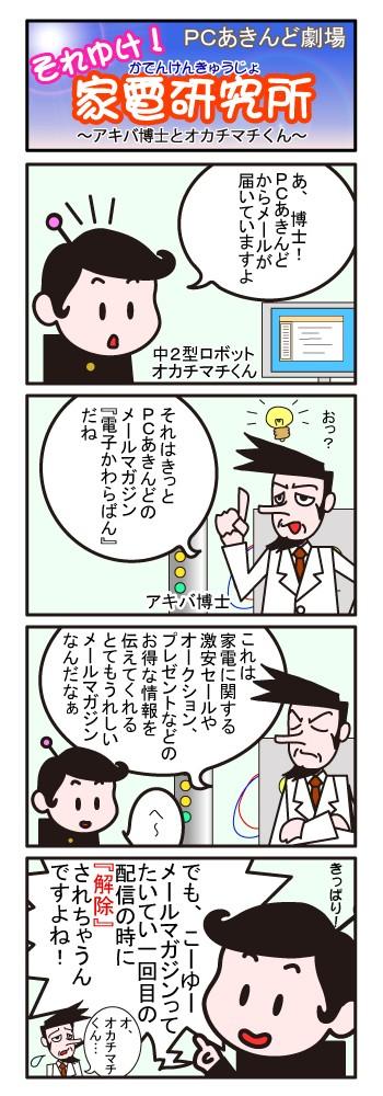 それゆけ!家電研究所〜アキバ博士とオカチマチくん〜