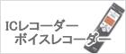 ICレコーダー/ボイスレコーダー