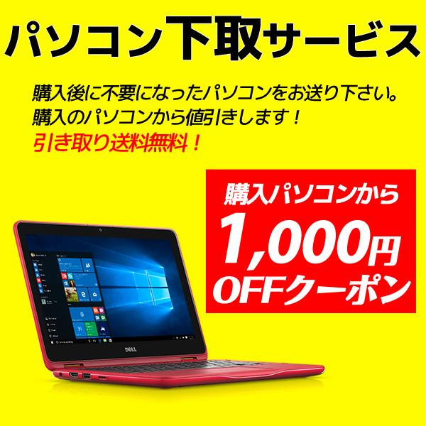 パソコン下取りクーポン2,5000円以上購入で1,000円引