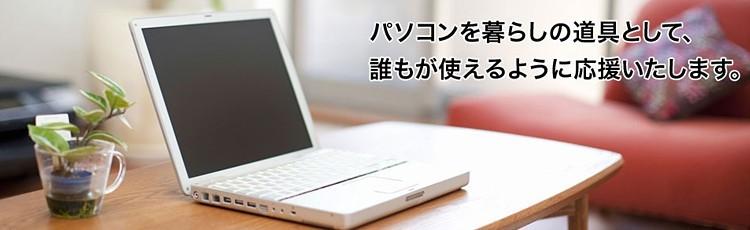パソコンを暮らしの道具として、誰もが使えるように応援いたします。
