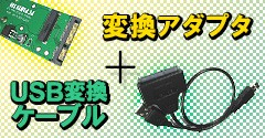 変換アダプタ+USB変換ケーブル