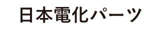 日本電化パーツ