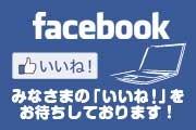 PCボンバーFacebook